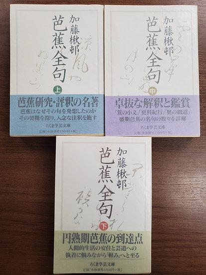 芭蕉全句(上・中・下)3冊セット