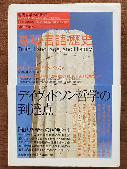 真理・言語・歴史