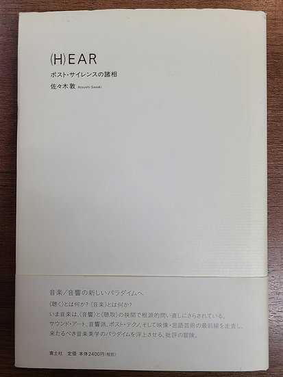 (H)EAR ―ポストサイレンスの諸相―