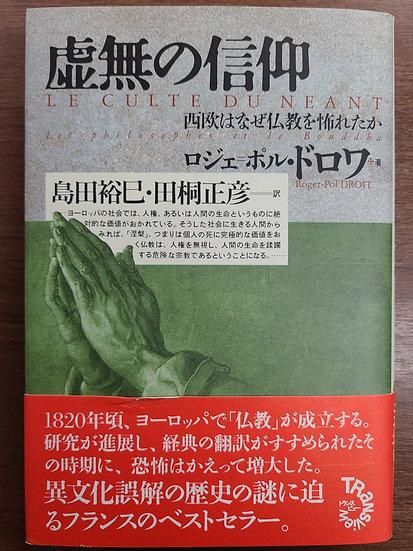 虚無の信仰 ―西欧はなぜ仏教を恐れたか―