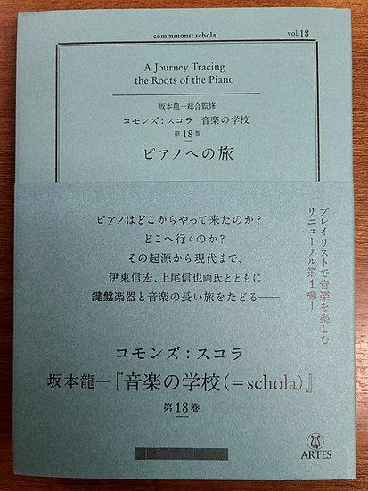 コモンズ:スコラ 音楽の学校 第18巻 ピアノへの旅