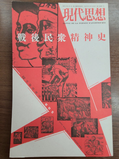 現代思想 「戦後民衆精神史」
