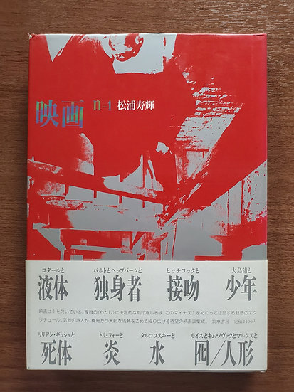 映画n-1