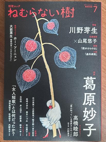 ねむらない樹 vol.7 「特集 葛原妙子/川野芽生」
