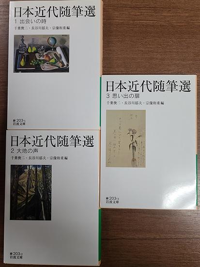 日本近代随筆選(全3巻)