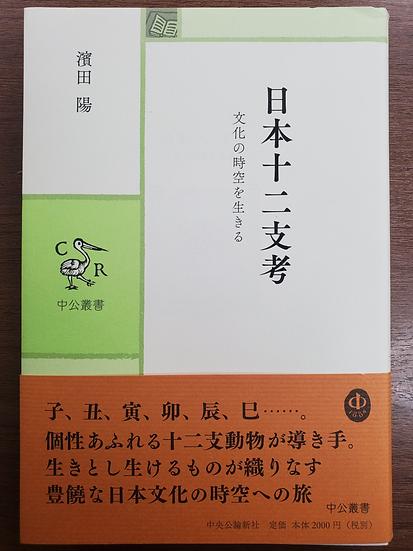 日本十二支考 文化の時空を生きる
