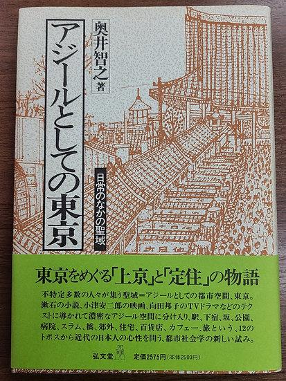 アジールとしての東京 日常のなかの聖域