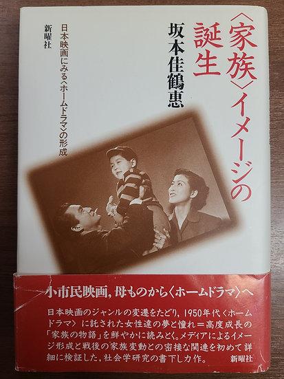 〈家族〉イメージの誕生 ―日本映画にみる〈ホームドラマ〉の形成―