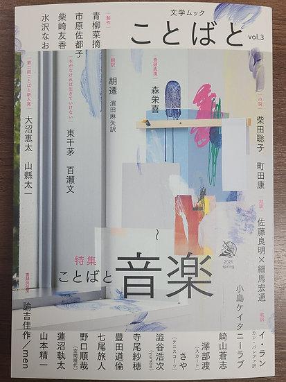 ことばと vol.3