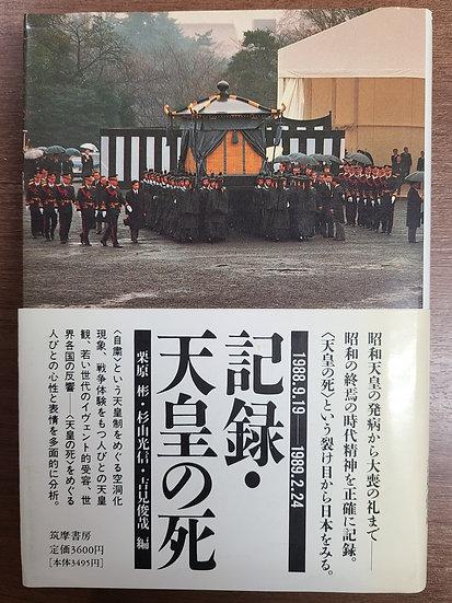 記録・天皇の死