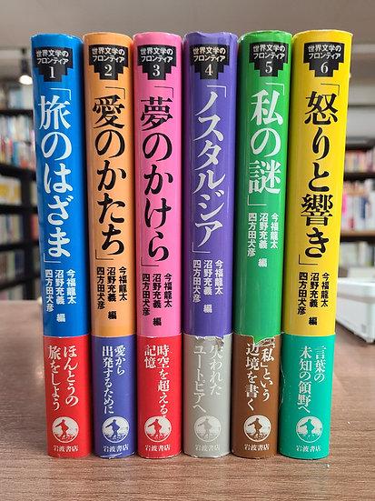 世界文学のフロンティア(全6巻)