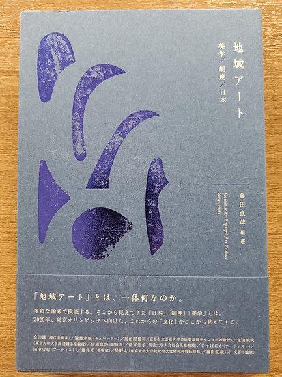 地域アート 美学/制度/日本