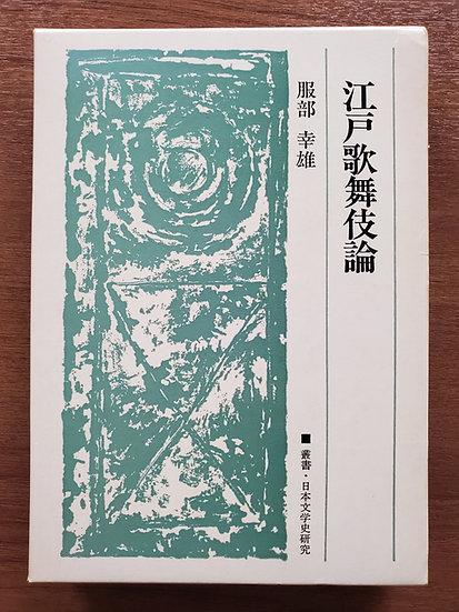 江戸歌舞伎論