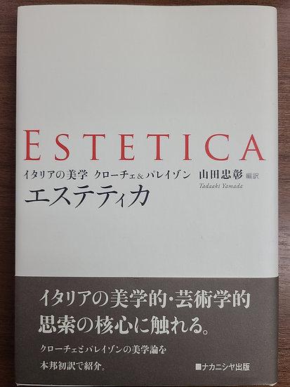 エステティカ  イタリアの美学 クローチェ&パレイゾン