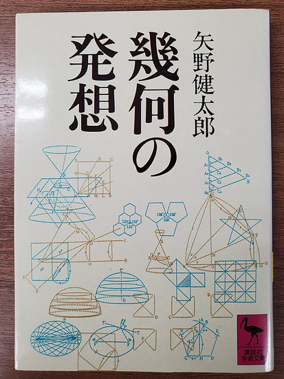 幾何の発想