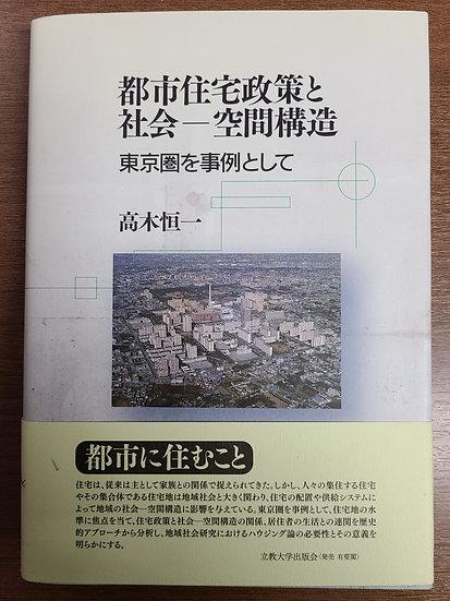 都市住宅政策と社会―空間構造 東京圏を事例として
