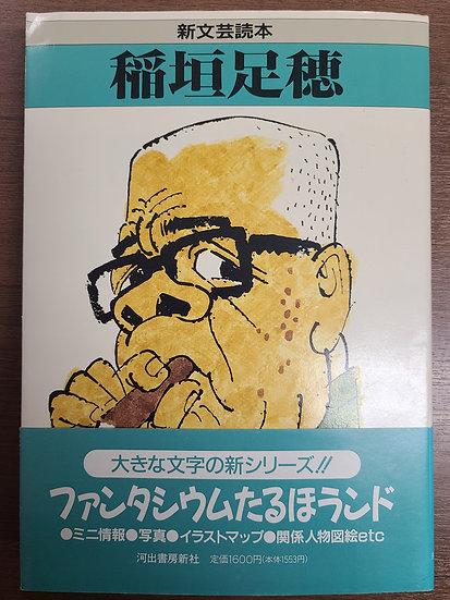 新文芸読本 稲垣足穂
