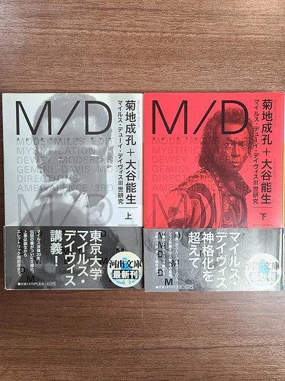 M/D マイルス・デューイ・デイヴィスⅢ世研究(上・下)