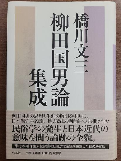 柳田国男論集成