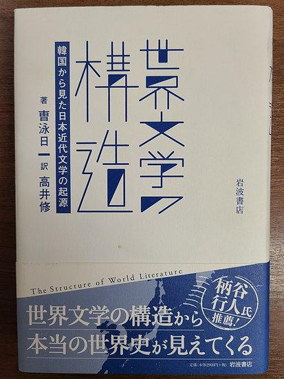 世界文学の構造 ―韓国から見た日本近代文学の起源―
