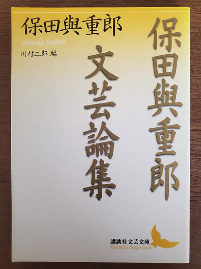 保田興重郎文芸論集