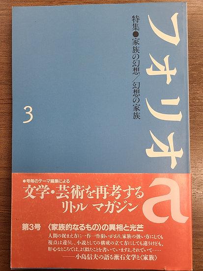 フォリオa 3号 『家族の幻想/幻想の家族』