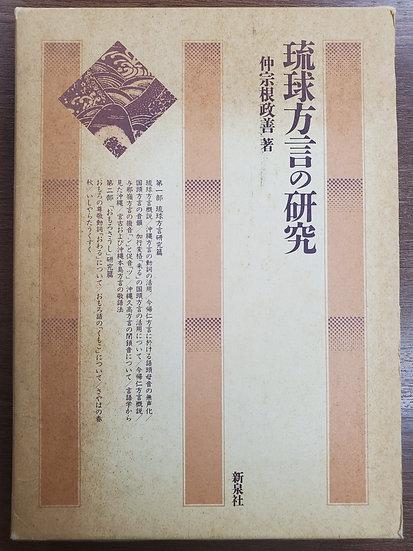 琉球方言の研究