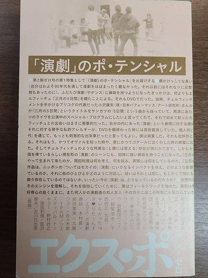 エクス・ポ テン/ゼロ 「演劇」のポ・テンシャル 「雑誌」のポ・テンシャル