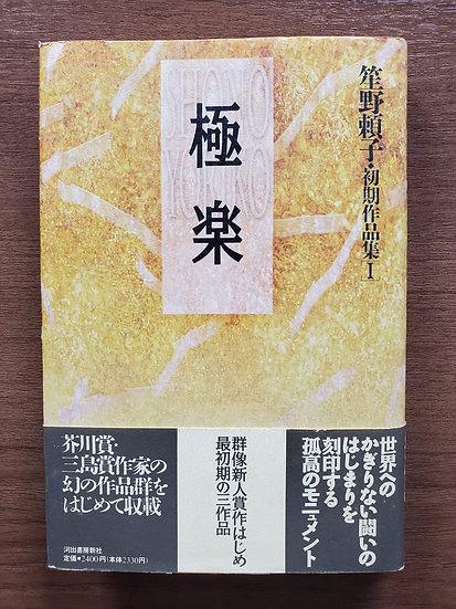 極楽 笙野頼子初期作品集1