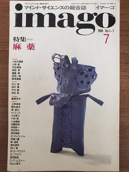イマーゴ 1990年7月号 麻薬