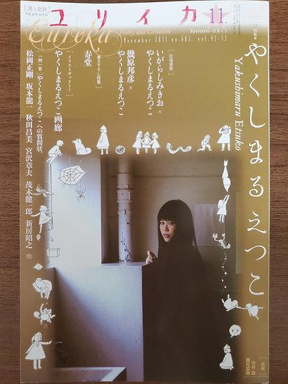 ユリイカ 2011年11月号 特集・やくしまるえつこ