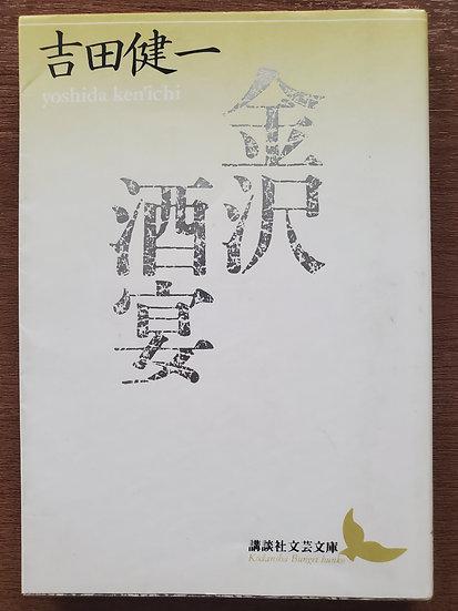 金沢/酒宴