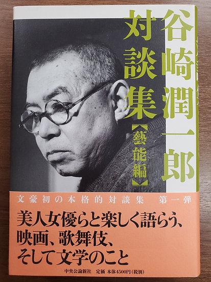 谷崎潤一郎対談集【藝能編】