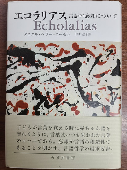 エコラリアス ―言語の忘却について―