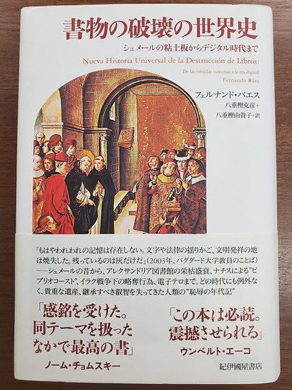 書物の破壊の世界史