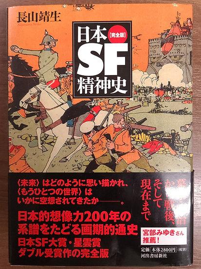 日本SF精神史〔完全版〕