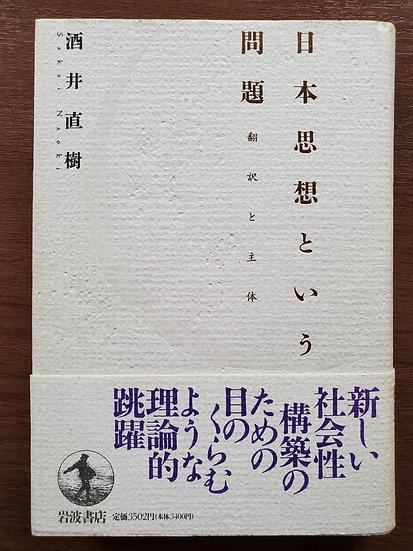 日本思想という問題 翻訳と主体