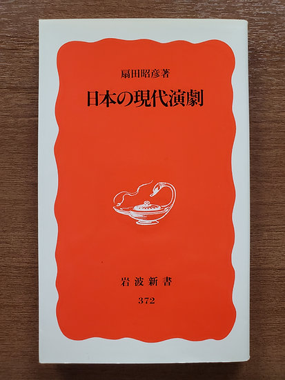 日本の現代演劇
