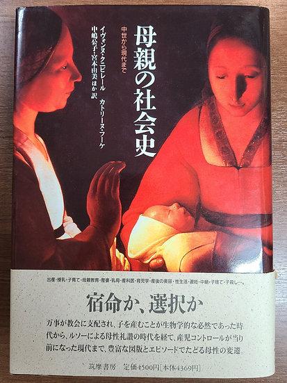 母親の社会史 ―中世から現代まで―