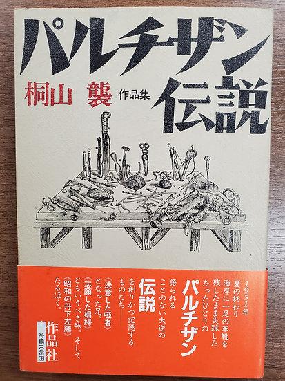 パルチザン伝説 桐山襲作品集