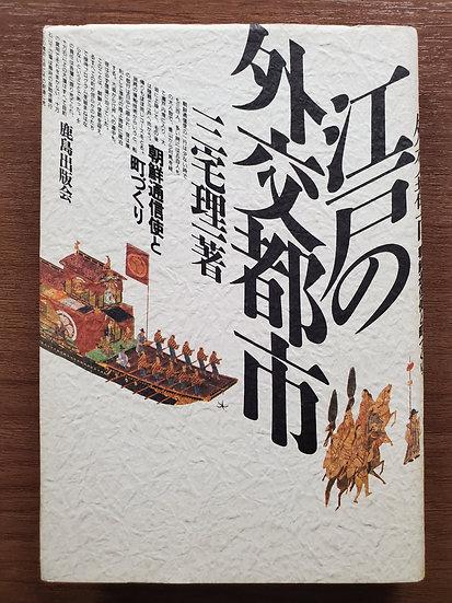 江戸の外交都市 朝鮮通信使と町づくり