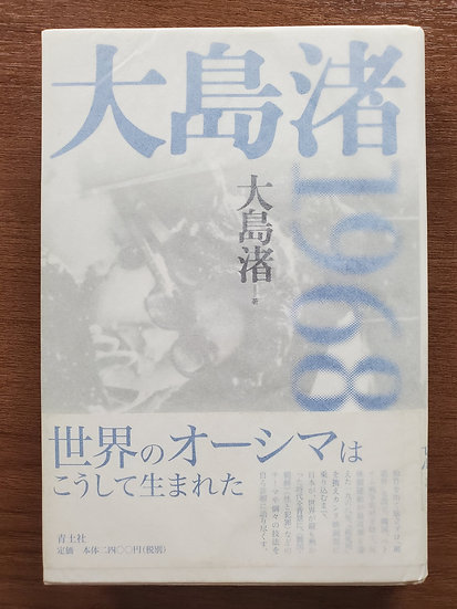 大島渚 1968