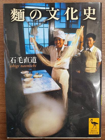 麵の文化史