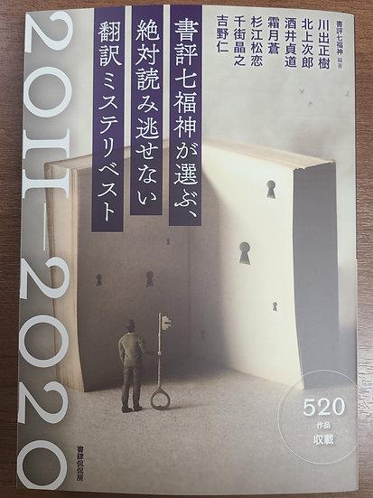 書評七福神が選ぶ、絶対読み逃せない翻訳ミステリベスト 2011-2020