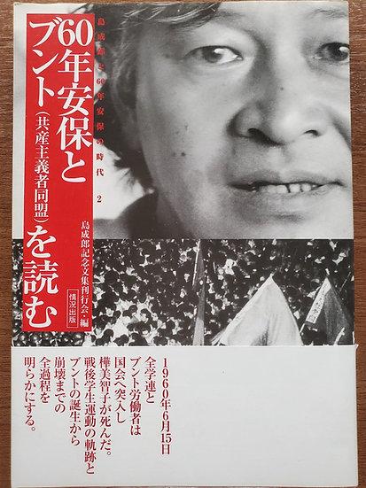 60年安保とブント(共産主義者同盟)を読む