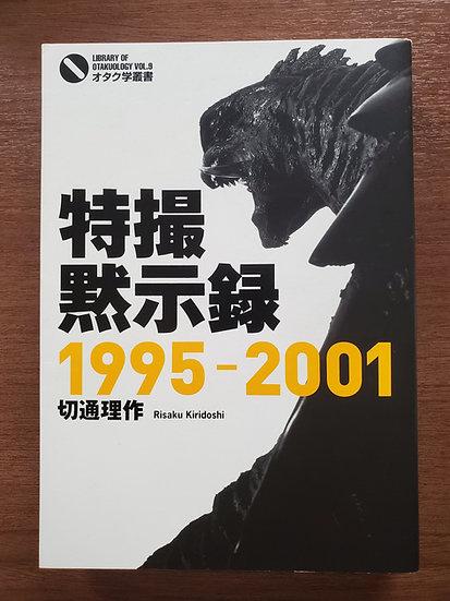特撮黙示録1995-2001