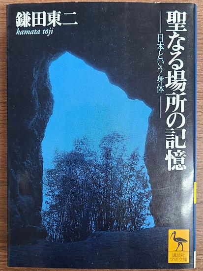 聖なる場所の記憶 ―日本という身体―