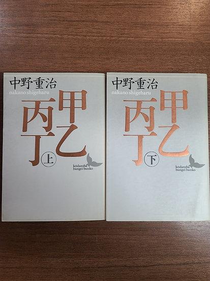 甲乙丙丁(上・下)