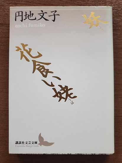 妖/花食い姥