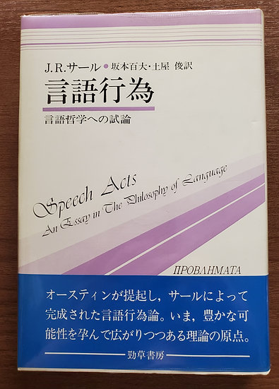 言語行為 言語哲学への試論